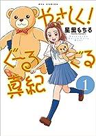 やさしく!ぐーるぐる真紀 1 (リュウコミックス)