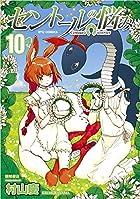セントールの悩み 10 (リュウコミックス)