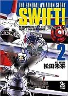 SWIFT! 2 (リュウコミックス)