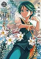 アルボスアニマ 1 (リュウコミックス)