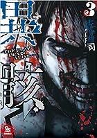 異骸-THE PLAY DEAD/ALIVE-3 (リュウコミックス)