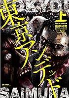 東京アンデッド (上) (リュウコミックス)