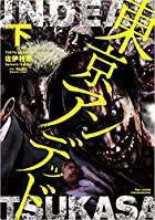 東京アンデッド (下) (リュウコミックス)