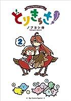 とりきっさ! 2 (リュウコミックス)