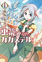 虫籠のカガステル 1 (リュウコミックス)
