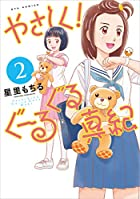 やさしく!ぐーるぐる真紀 2 (リュウコミックス)