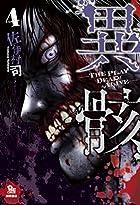 異骸-THE PLAY DEAD/ALIVE- 4 (リュウコミックス)