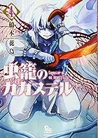 虫籠のカガステル 4 (リュウコミックス)