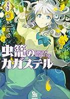 虫籠のカガステル 5 (リュウコミックス)