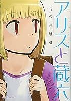 アリスと蔵六 6 (リュウコミックス)