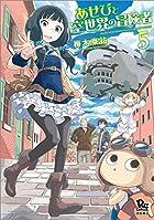 あせびと空世界の冒険者 5 (リュウコミックス)