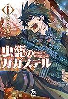 虫籠のカガステル 6 (リュウコミックス)