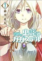 虫籠のカガステル 7 (リュウコミックス)