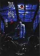 異骸-THE PLAY DEAD/ALIVE- 5 (リュウコミックス)