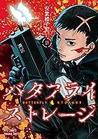 バタフライ・ストレージ 1 (リュウコミックス)
