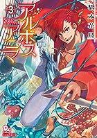 アルボスアニマ 3 (リュウコミックス)