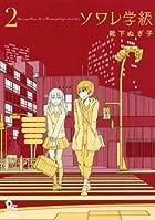 ソワレ学級 2 (リュウコミックス)