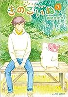 きのこいぬ 7 (リュウコミックス)