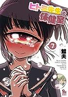 ヒトミ先生の保健室 7 (リュウコミックス)