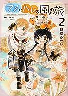 アメとハレの風の旅(2): リュウコミックス