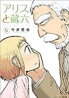 アリスと蔵六(8): リュウコミックス