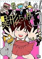 異形ちゃんといっしょ(2): リュウコミックス