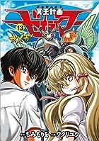 冥王計画ゼオライマーΩ(13): リュウコミックス