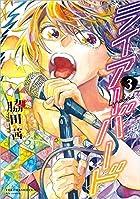 ライアーバード(3): リュウコミックス