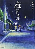 夜さんぽ (リュウコミックス)