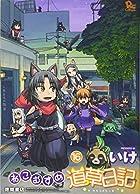 ねこむすめ道草日記 16 (リュウコミックス)