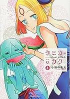 クミカのミカク 4 (リュウコミックス)