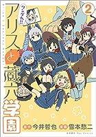 ワンダれ!!アリスと蔵六学園(2): リュウコミックス