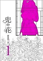 兜の花 1 (リュウコミックス)