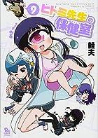 ヒトミ先生の保健室 9 (リュウコミックス)