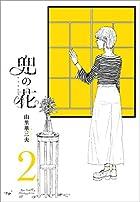 兜の花 2 (リュウコミックス)