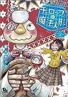 チェローフさんの魔法人形 2 (リュウコミックス)