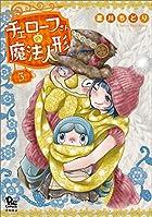 チェローフさんの魔法人形 3 (リュウコミックス)