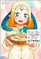 クミカのミカク 6 (リュウコミックス)
