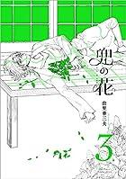 兜の花 3 (リュウコミックス)