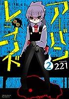 アーバンレジェンド(2): リュウコミックス