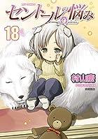 セントールの悩み 18 (リュウコミックス)