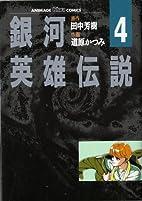 銀河英雄伝説 (4) (Animage chara…