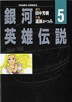 銀河英雄伝説 (5) (Animage chara…