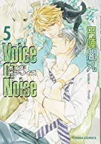 Voice or Noise5 (キャラコミックス)…