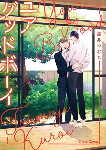 10月25日発売 徳間書店 ユアグッドボーイ 黒井つむじ