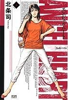 エンジェル・ハート2ndシーズン 3 (ゼノンコミックス)