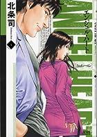 エンジェル・ハート2ndシーズン 4 (ゼノンコミックス)