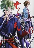 ちるらん新撰組鎮魂歌(6) (ゼノンコミックス)