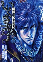 いくさの子~織田三郎信長伝 【限定版】 4 (ゼノンコミックス)