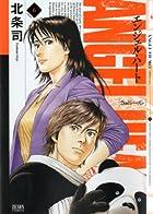 エンジェル・ハート2ndシーズン 6 (ゼノンコミックス)